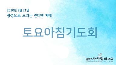 변환_200321 예배타이틀.jpg