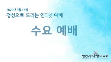변환_수요예배.jpg